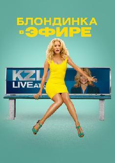 Блондинка в эфире смотреть