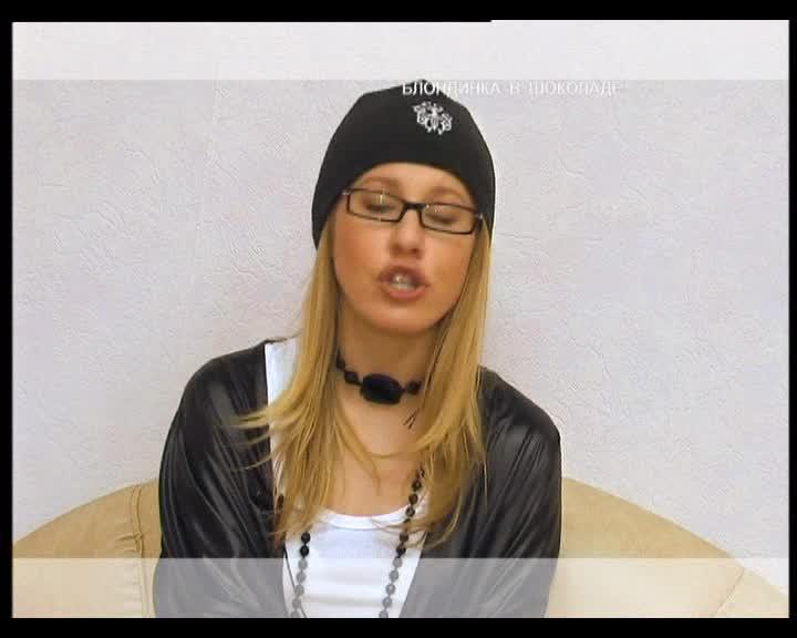 Блондинка в Шоколаде Блондинка в Шоколаде Выпуск 12