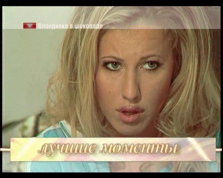 Блондинка в Шоколаде Блондинка в Шоколаде Выпуск 166