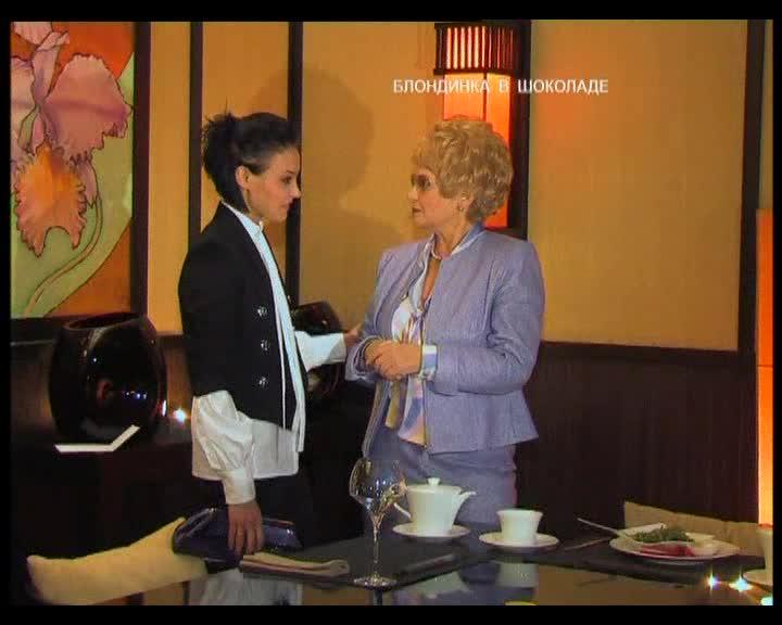 Блондинка в Шоколаде Блондинка в Шоколаде Выпуск 98
