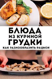 Блюда из куриной грудки: как разнообразить рацион смотреть