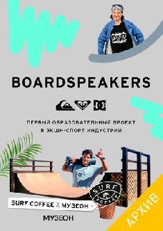 Board Speakers смотреть