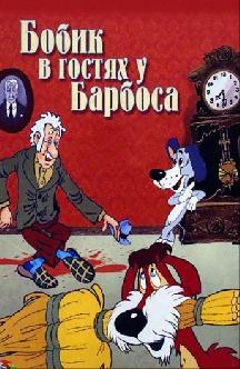 Бобик в гостях у Барбоса смотреть