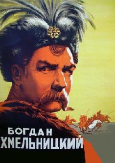 Богдан Хмельницкий смотреть