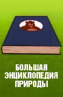 Большая энциклопедия природы смотреть