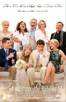 Большая свадьба смотреть