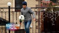 Большой папа Сезон-1 Большой папа №13. Пригожин