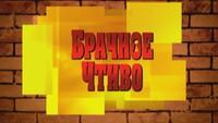 Брачное чтиво 1 сезон Продажный комп