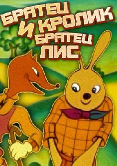 Братец Кролик и братец Лис смотреть