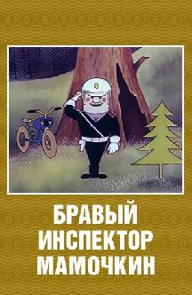 Бравый инспектор Мамочкин смотреть