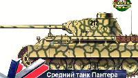 Бронетехника Второй мировой войны Сезон-1 Серия 4. Танк «Пантера»