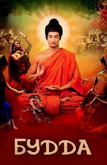 Будда смотреть