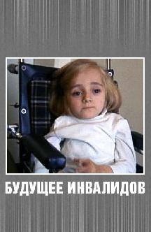 Будущее инвалидов (Ограниченное будущее) смотреть