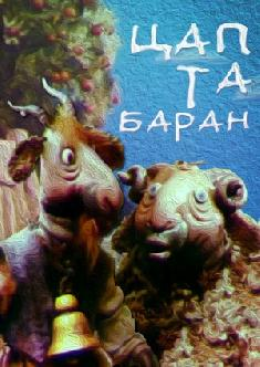 Цап Та Баран смотреть