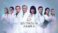 Центральная больница Сезон 1 Серия 4