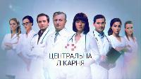 Центральная больница Сезон 1 Серия 6