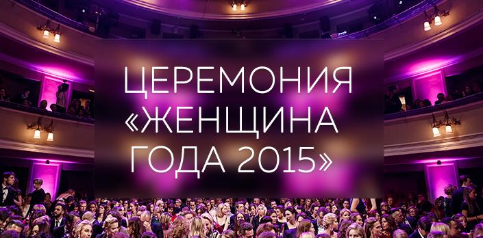 Церемония «Женщина года 2015» смотреть