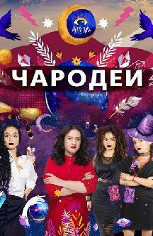 Чародеи (2017) смотреть