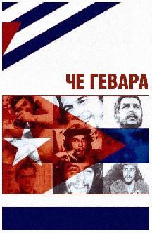 Че Гевара смотреть