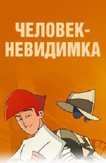 Человек-невидимка (2005) смотреть