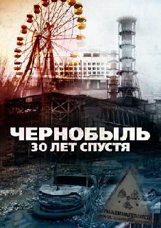Чернобыль: 30 лет спустя смотреть