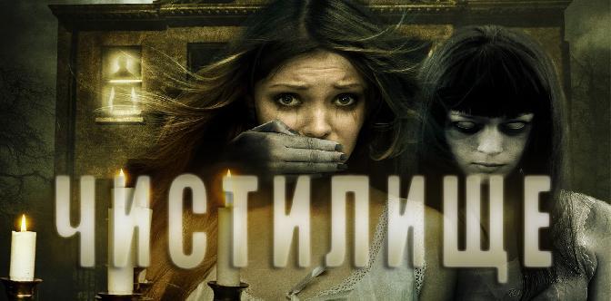 Чистилище / Purgatorium (2011) смотреть
