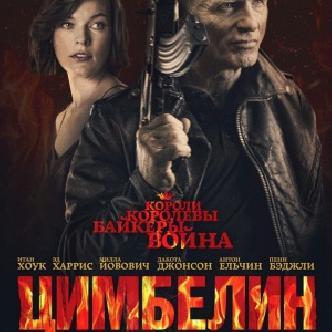 «Цимбелин» - новая версия трагедии Шекспира смотреть