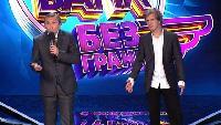 Comedy Баттл. Без границ Сезон 1 выпуск 26 (2 тур)