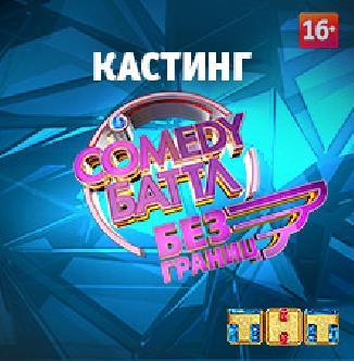 Comedy Баттл. Кастинг смотреть