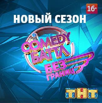 Comedy Баттл. Новый сезон смотреть