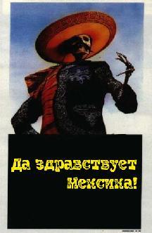 Да здравствует Мексика! смотреть
