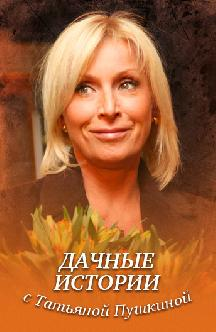 Дачные истории с Татьяной Пушкиной смотреть