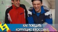Даёшь молодёжь! Разные истории Как победить коррупцию в России?