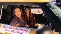 Даёшь молодёжь! Разные истории Женская автошкола