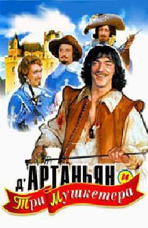 Д'Артаньян и три мушкетера смотреть