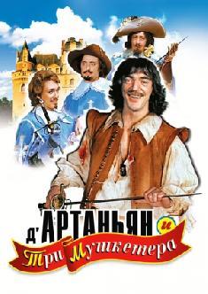 Д`Артаньян и три мушкетера смотреть