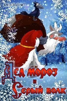 Дед Мороз и Серый волк смотреть