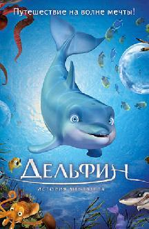 Дельфин: История мечтателя смотреть