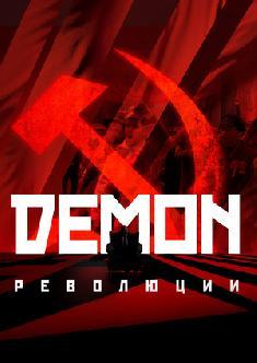Демон революции смотреть