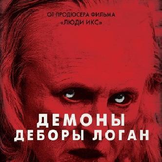 «Демоны Деборы» и море штампов смотреть