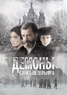 Демоны Санкт-Петербурга смотреть