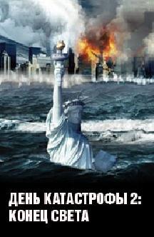 День катастрофы 2: Конец света смотреть