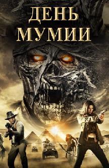 День мумии смотреть