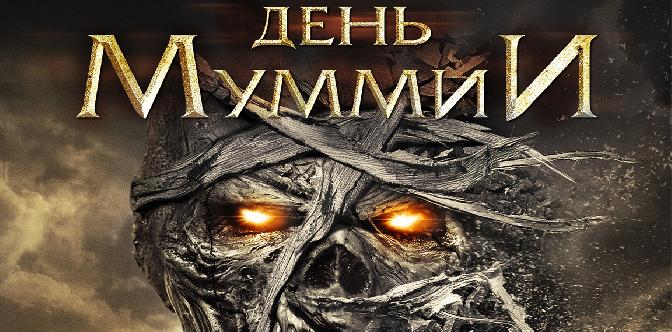 День мумии / Day of The Mummy (2014) смотреть