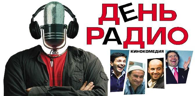 День радио смотреть