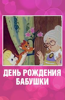 День рождения бабушки смотреть