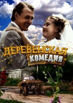 Деревенская комедия смотреть