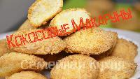 ДЕСЕРТЫ ДЕСЕРТЫ Ну, оОчень вкусное - Кокосовое Печенье