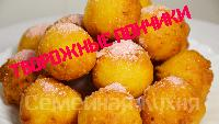 ДЕСЕРТЫ ДЕСЕРТЫ Ну, оОчень вкусные - Творожные Пончики!