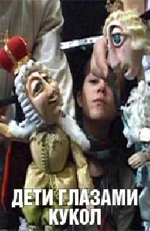 Дети глазами кукол смотреть